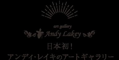 福岡初!アンディ・レイキのアートギャラリー