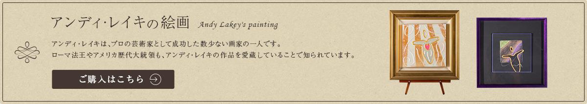 アンディ・レイキの絵画 ご購入はこちら