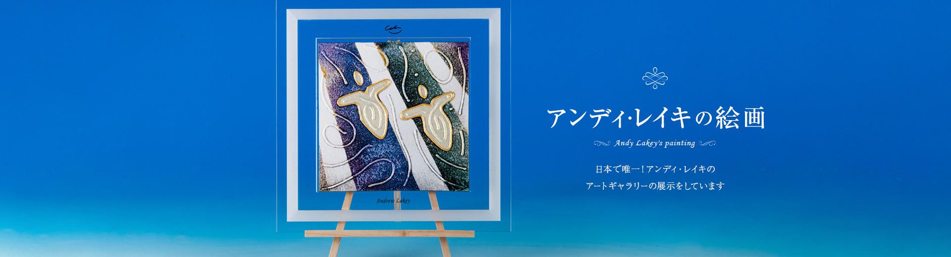 アンディ・レイキの絵画 福岡初!アンディ・レイキのアートギャラリーを展示しています。