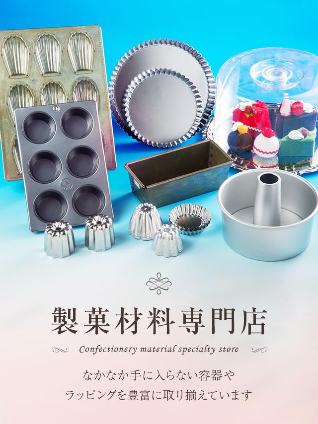 製菓材料専門店 なかなか手に入らない容器やラッピングを豊富に取り揃えています。